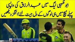 Abdul Razzaq Batting In Abu Dhabi T20 League - Lahore Qalandar Vs Yorkshire Viki