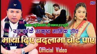 माया दिए बदलामा चोट पाए न्यु नेपाली Dohori Song 2074 By Mousam Gurung  & Purnakala B.c