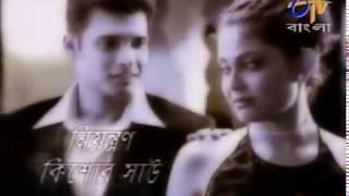 Shudhu Tomari Jonyo [ETV Bangla] - Pratham Dekha  প্রথম দেখা