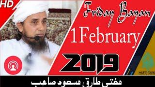 Friday Bayan | Juma Bayan | 1 February 2018 | Mufti Tariq Masood | Islamic Views | HD