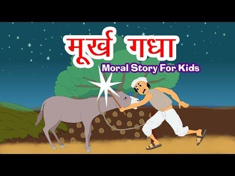 Murkh Gadha - Panchtantra Ki Kahaniya In Hindi | Dadimaa Ki Kahaniya | Hindi Stories With Moral