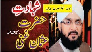 Hafiz imran Aasi by Hazrat Usman e Ghani ki Shahadat New Bayan 2018 Taqreer imran Aasi 2018