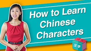 How to Learn to Read and Write Chinese Characters - YOYO 300 Intro 1 - Yoyo Chinese