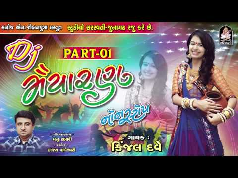 Xxx Mp4 Kinjal Dave Dj Maiyaran Dj Non Stop 2017 Gujarati Dj Mix Songs Produce By STUDIO SARASWATI 3gp Sex