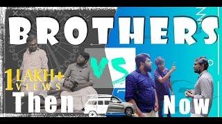 Brothers | THEN VS NOW | Veyilon Entertainment