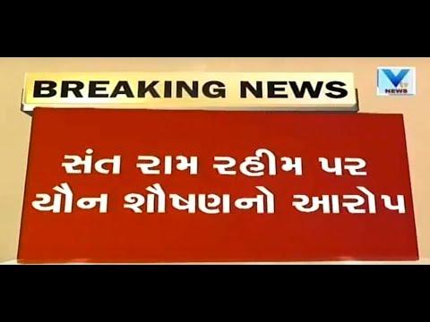 Xxx Mp4 Ram Rahim Rape Case Special CBI Court In Panchkula To Pronounce Judgement Vtv 3gp Sex