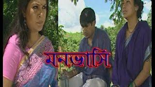 Monvasi   Deepa Khandakar   Sharmin Shila   Shams Sumon   Litu Anam   Bangla Natok