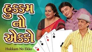 Hukkam No Ekko - Superhit Comedy Gujarati Full Natak 2016 -Dilip Darbar