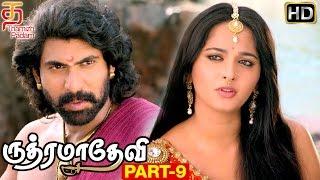 Rudhramadevi Tamil Movie | Part 9 | Anushka challenges Rana Daggubatti | Allu Arjun | Ilayaraja