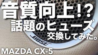 オーディオの音質向上!?CX-5で話題のヒューズを試してみた。