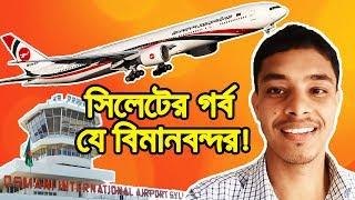 বাংলাদেশের তৃতীয় বৃহত্তম- সিলেট ওসমানী আন্তর্জাতিক বিমানবন্দর | Osmani International Airport -Sylhet