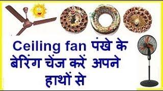 How to ceiling fan bearing change hindi