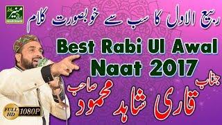 New Milad Kalam 2017 - Qari Shahid Mahmood - Rabi Ul Awwal #1439
