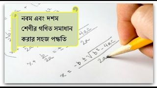 Math for class 9 & 10     অনুশীলনী -৩.১ Math -৩,৪