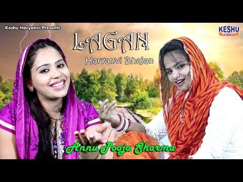 Xxx Mp4 Latest Bhajan लगन Lagan Annu Pooja Sharma Hit Haryanvi Bhajan 2017 Keshu Haryanvi 3gp Sex