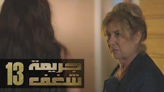 Jareemat Shaghaf Episode 13 - مسلسل جريمة شغف الحلقة 13