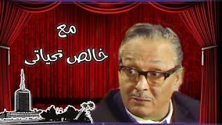 """مسرحيات ماسبيرو: عبد المنعم مدبولي في المسرحية الكوميدية """"مع خالص تحياتي"""""""