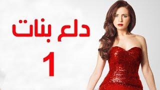 Dalaa Banat Series - Episode 01 | مسلسل دلع بنات - الحلقة الاولى