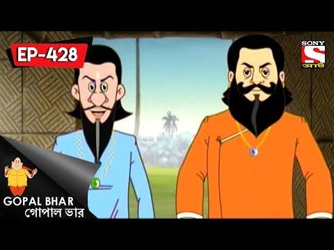 Xxx Mp4 Gopal Bhar Bangla গোপাল ভার Episode 428 Jemon Dadu Temon Nati 13th August 2017 3gp Sex