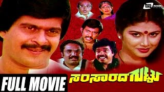 Samsarada Guttu – ಸಂಸಾರದ ಗುಟ್ಟು| Kannada Full HD Movie *ing Shankarnag, Mahalakshmi