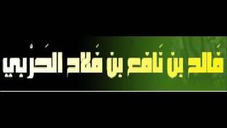 رد الشيخ العلامة فالح الحربي على المتعالم المرجئ أسامة العتيبي