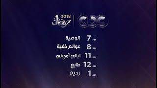 تعرف على مواعيد مسلسلات رمضان 2018 على cbc