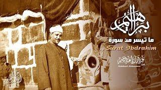 « رَبِّ اجْعَلْ هَٰذَا الْبَلَدَ آمِنًا » قمة الخشوع للشيخ عبد الباسط في المسجد الأموي 1957م