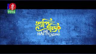 Happy Ending natok ringtone tune.... (best)