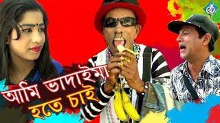 আমি ভাদাইমা হতে চাই | Ami Vadaima Hote Chai | Tar Chera Vadima | New Comedy Video