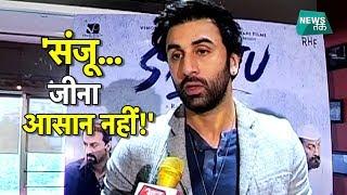 'SANJU' की रिलीज से पहले रणबीर कपूर से EXCLUSIVE बातचीत | BIG STORY | News Tak
