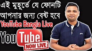 What phone you should buy now ? YouTube Bangla Live