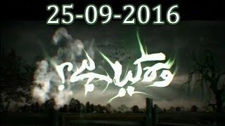 Woh Kya Hai - 25 September 2016 - Express News