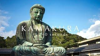 Kamakura in 240 seconds ☆ 240秒で鎌倉