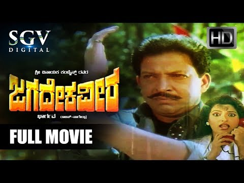 Dr.Vishnuvardhan Kannada Hit Movies | Jagadeka Veera Kannada Movie | Kannada Movies