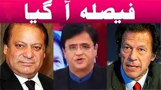 PANAMA DECISION ANNOUNCED! Kamran Khan with Breaking News
