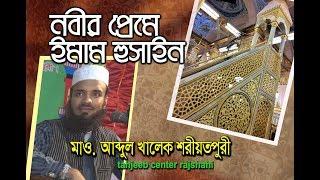 Bangla waz- নবীর প্রেমে হযরতে ইমাম হুসাইন (র.) -আব্দুল খালেক শরিয়তপুরী