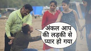 Uncle Aapki Ladki Se Pyar Ho Gya Prank On Uncle Daughter By Desi Boy With Twist Epic Reaction