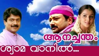 Shyama Vaniletho... | Malayalam Movie | Anachandam | Movie Song