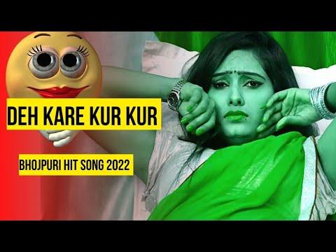 देह करे कुर कुर   खूब देले दरदिया   2018 Superhit Bhojpuri Song Video   Aishwarya   Amarjeet Yadav