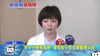 20170413中天新聞 水中分娩有風險! 胎兒恐因感染致命