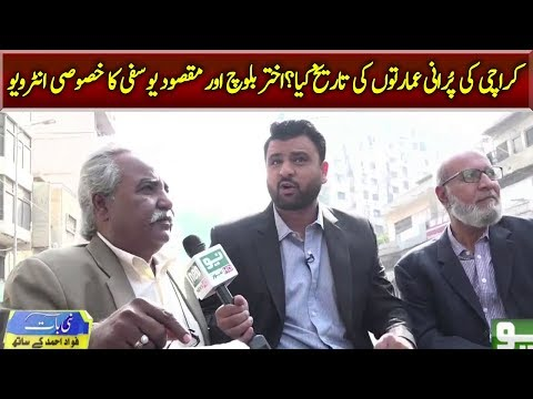Exclusive Talk With Akhtar Baloch and Maqsood Yousafi Nayi Baat Neo News