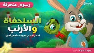 السلحفاة والأرنب - قصص عربية - رسوم متحركة