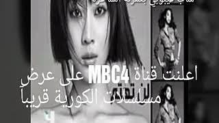 عاجل //اعلان عرض  MBC4 مسلسلات كورية قريبآ وصف↩⬇↪