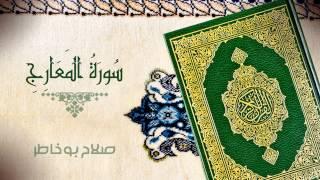 سورة المعارج - بصوت الشيخ صلاح بوخاطر