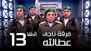 مسلسل فرقة ناجي عطا الله الحلقة | 13 | Nagy Attallah Squad Series