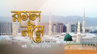 Rasul Name | রাসূল নামে | Lutfor Hasan | Bangla Religious Song