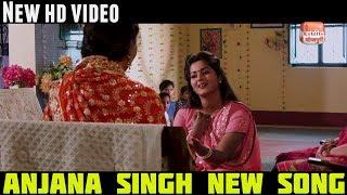 Anjana Singh का ये दर्द भरा गाना आप को भी रुला देगा ! New Bhojpuri Song 2017