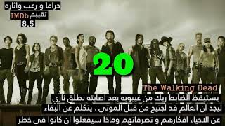 ترتيب أحسن 20 مسلسل أجنبي. حسب تقييم IMDB