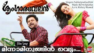 Minnaminugin Vettam  | Sringaravelan Official Song | HD