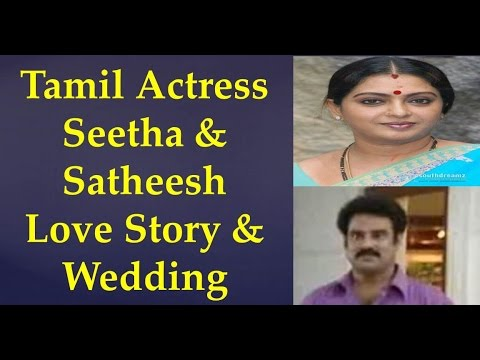 South Indian Actress Seetha and Satheesh Love and Wedding Story